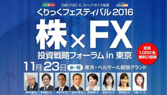 くりっくフェスタ2016「株×為替 投資戦略フォーラム」