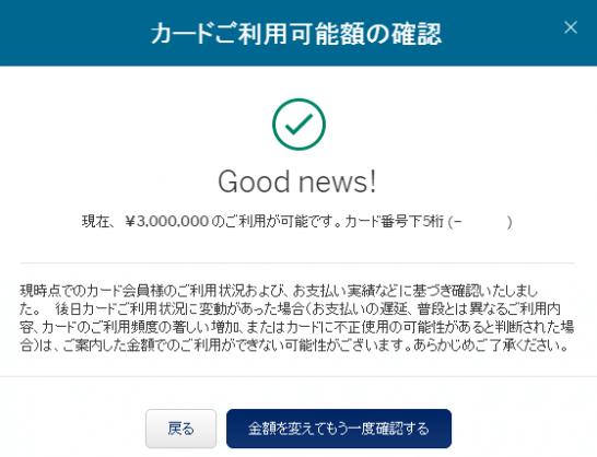 アメックスのカード利用可能金額の確認画面 (300万円)