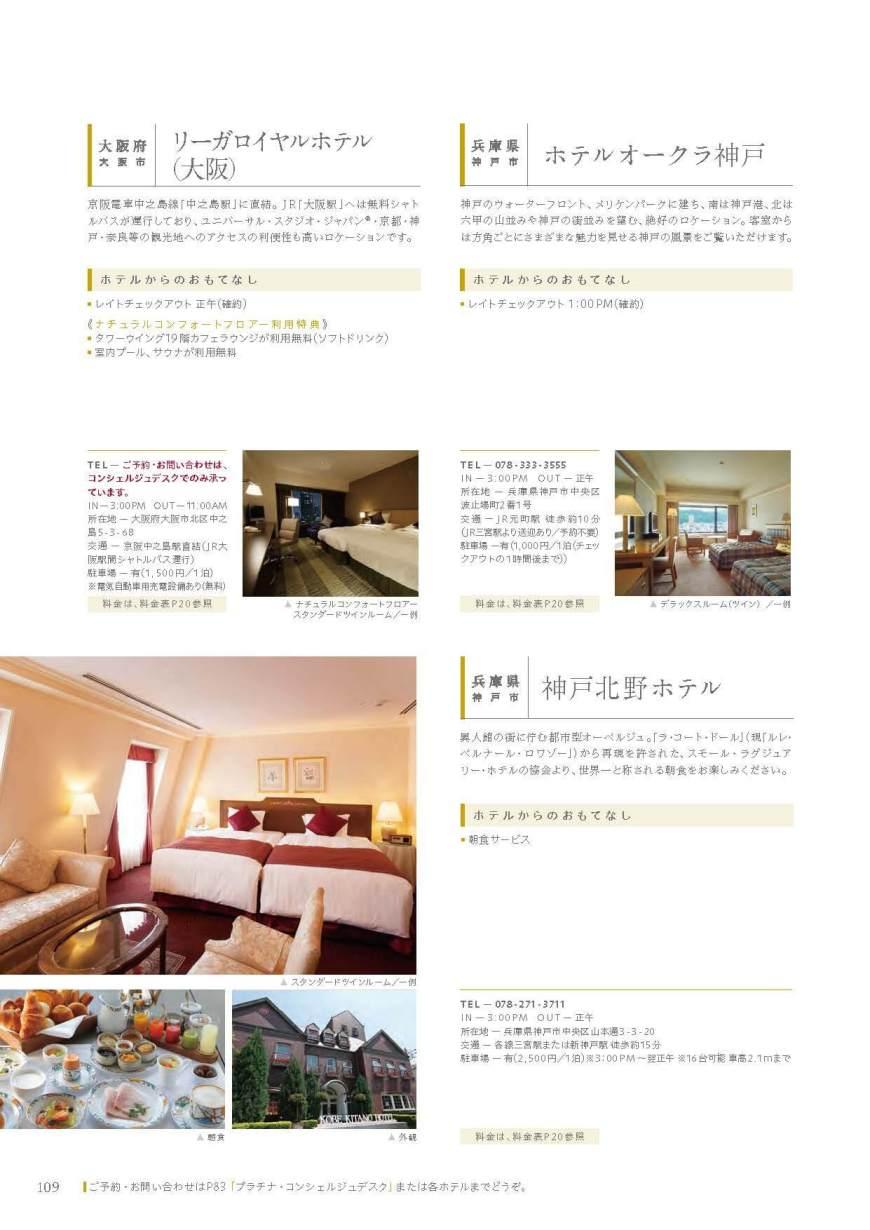 JCBプレミアムステイプラン ホテル編_西日本__07