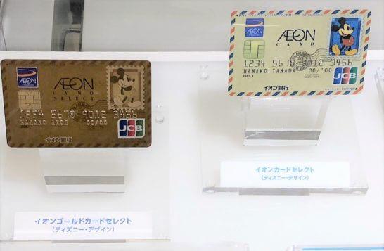 イオンカードとイオンゴールドカード(ディズニーデザイン)