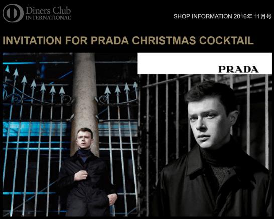 ダイナースクラブ プレミアムカードのプラダ クリスマスカクテルの招待