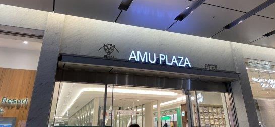 アミュプラザ博多