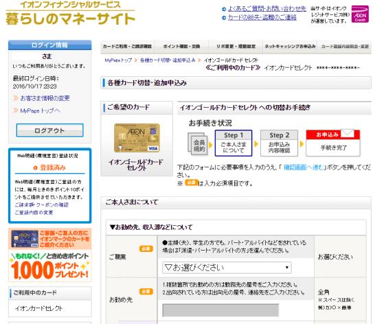 イオンゴールドカードへの切り替え申込画面 (4)