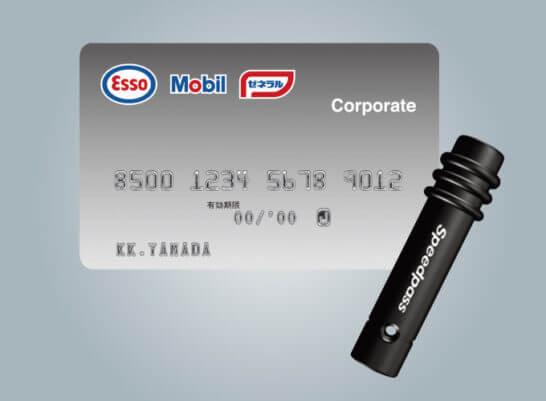 給油専用ENEOSコーポレートカード