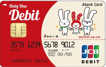 秋田銀行のOnly Oneデビット〈JCB〉(キャラクターカード)