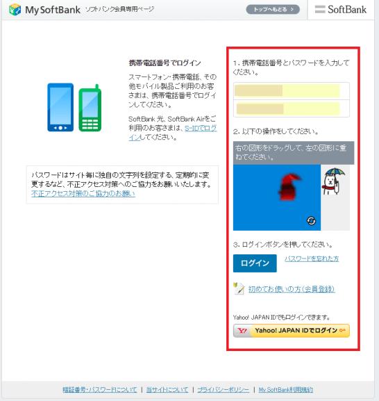 ソフトバンクの株主優待 (2)