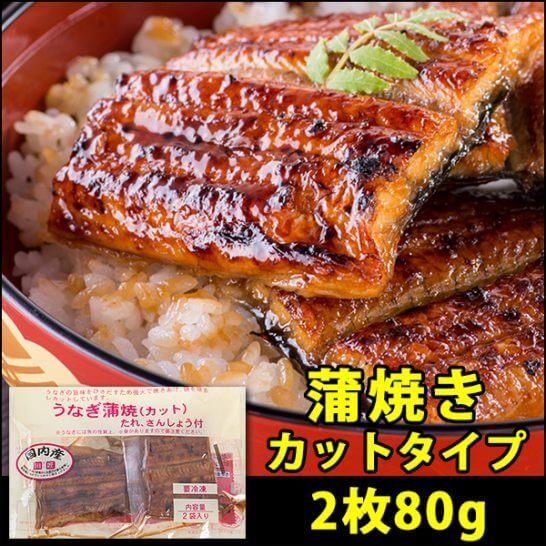 うなぎ蒲焼きカット(40g~49g)