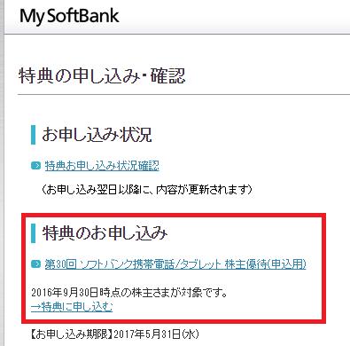 ソフトバンクの株主優待 (3)