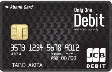 秋田銀行のOnly Oneデビット〈JCB〉(一般カード)