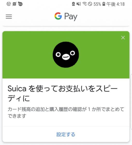 Google Pay(Suica)