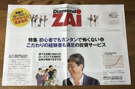 マネックス証券のマネラップ紹介記事
