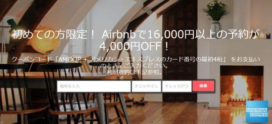 アメックスのAirbnb4,000円OFFキャンペーン