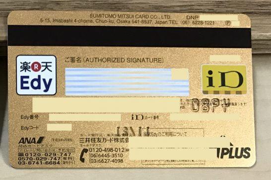 ANA VISAワイドゴールドカードの裏面
