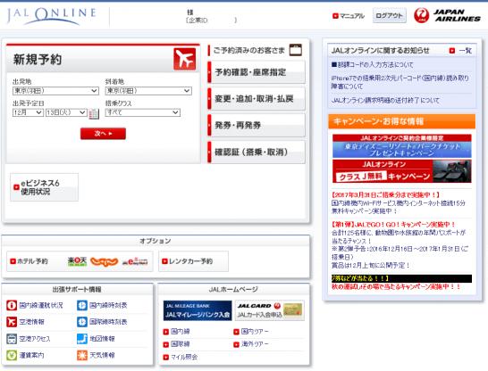 JALオンライン