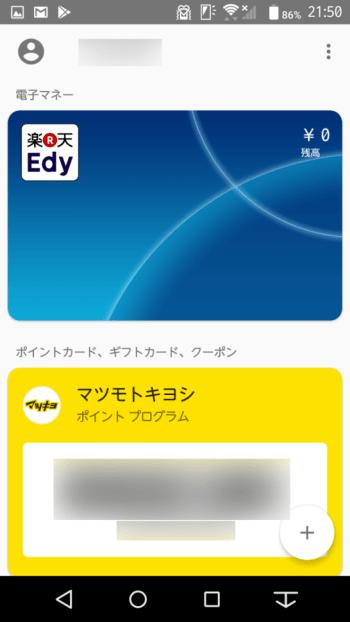 Android Payに登録したマツキヨポイントカード