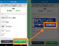 スマート認証の通知にOKをタップする画面