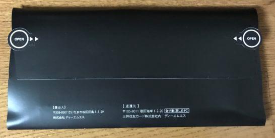 三井住友プラチナカードのプラチナグルメクーポン (封筒の裏面)