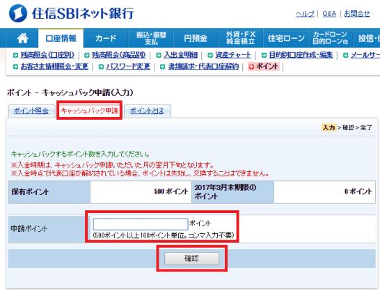 住信SBIネット銀行のポイントキャッシュバック手順2