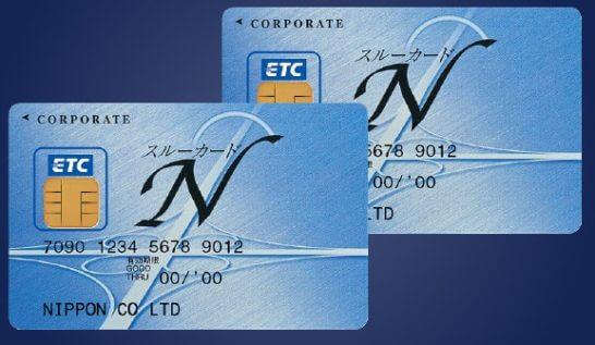 2枚のJCB法人カードのETCスルーカードN