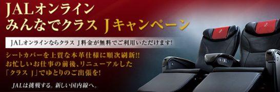 JALオンラインのクラスJ無料キャンペーン