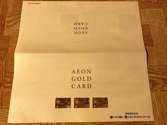 イオンゴールドカード のベネフィットガイド