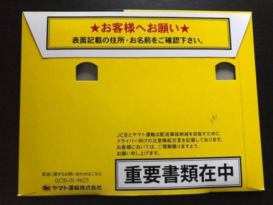 JCBゴールドが入ったクロネコヤマト セキュリティパッケージ(裏面)