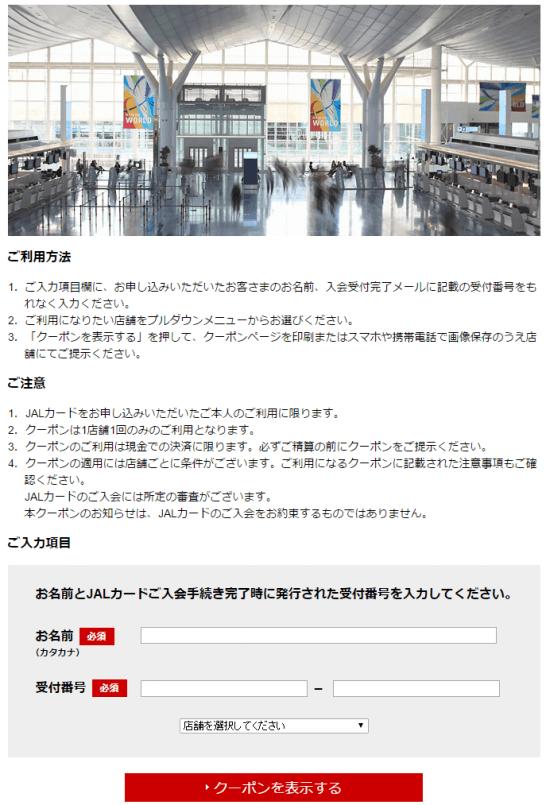 JALカードの事前割引サービス申込画面