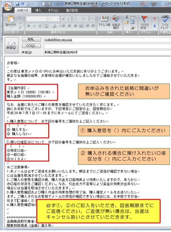 ライブスター証券のIPO当選の連絡メール例