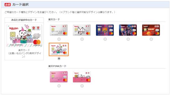 楽天カードのカード選択画面