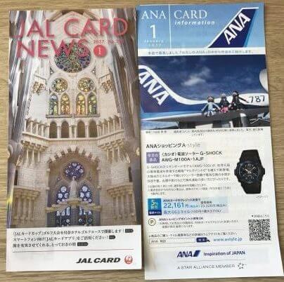 JALカードとANAカードのインフォメーション