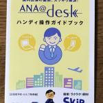 ANA@desk ハンディ操作ガイドブック (2)