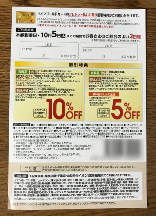 イオンゴールドカードの割引パスポート