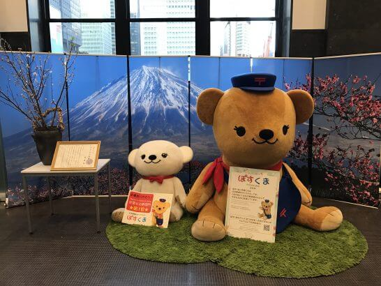 日本郵便のキャラクター「ぽすくま」