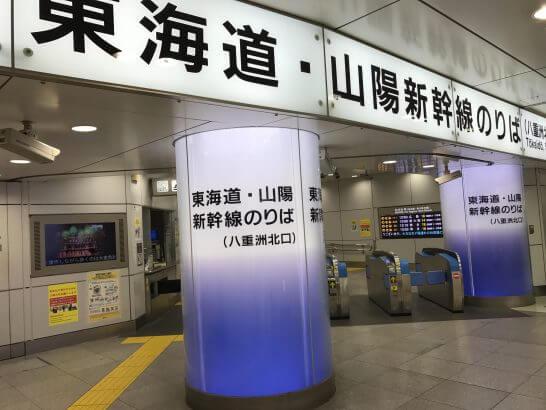 東京駅の東海道・山陽新幹線のりば