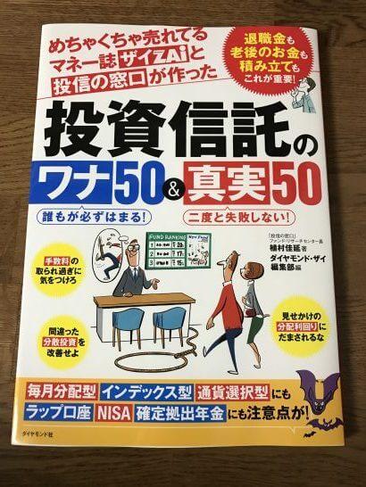 投資信託のワナ50&真実50