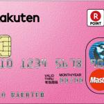 楽天PINKカード(Mastercard)