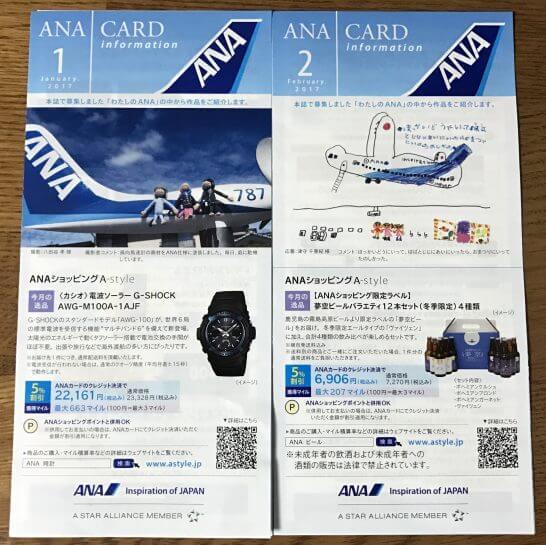 ANAカードのインフォメーション