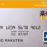 楽天銀行プリペイドカード(JCB)