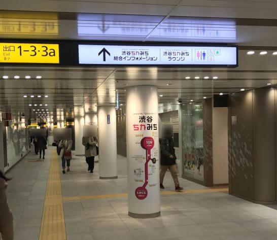渋谷ちかみちラウンジがある通り道