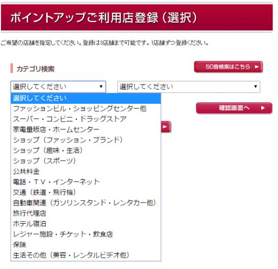 エポスNetポイントアップ利用店カテゴリ検索画面
