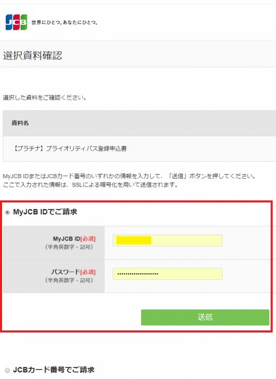 JCBプラチナカードのプライオリティ・パス申込手順5