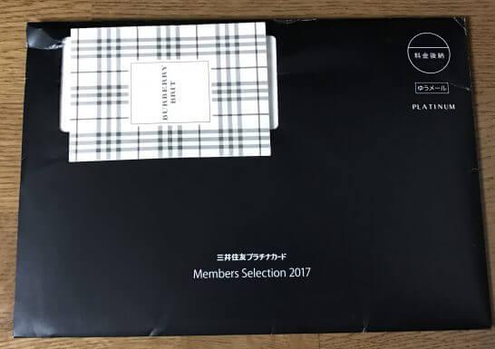 三井住友プラチナカードのメンバーズセレクション2017