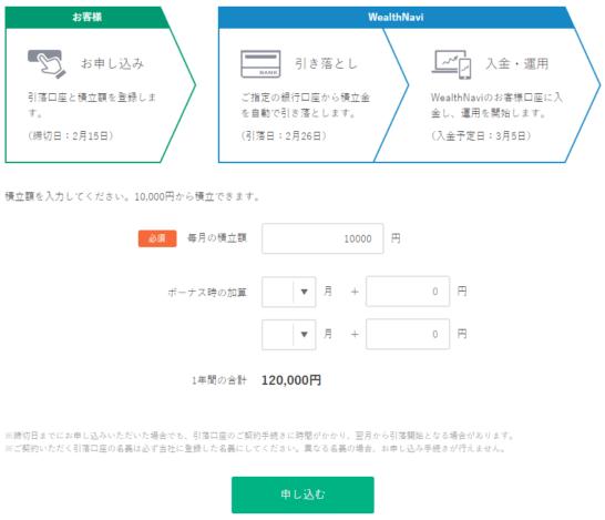 WealthNaviの自動積立申し込み画面