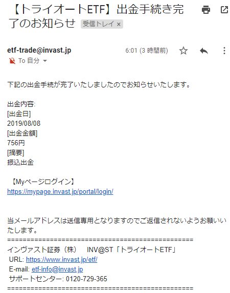 トライオートETFの出金手続き完了のお知らせメール
