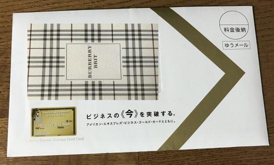 アメックス・ビジネス・ゴールドの封筒