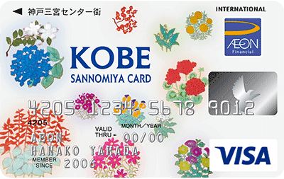 KOBE SANNOMIYAカード