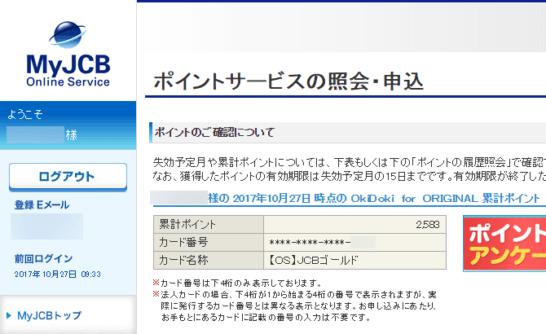 MyJCBのポイントサービスの照会・申込画面(JCBゴールド)
