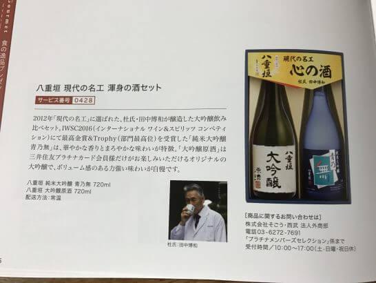 三井住友プラチナカードのメンバーズセレクション (八重垣 現代の名工 渾身の酒セット)