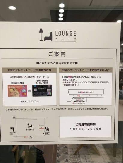 渋谷ちかみちラウンジ (案内)
