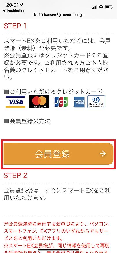 スマートEX会員登録画面
